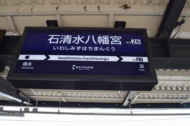 石清水八幡宮駅の写真0006