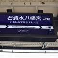 Photos: 石清水八幡宮駅の写真0006