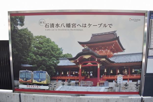 石清水八幡宮駅の写真0016