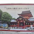 Photos: 石清水八幡宮駅の写真0016