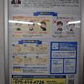 Photos: 石清水八幡宮駅の写真0018