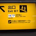 Photos: 石清水八幡宮駅の写真0020