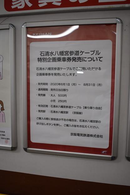 石清水八幡宮駅の写真0021
