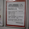 Photos: 石清水八幡宮駅の写真0021