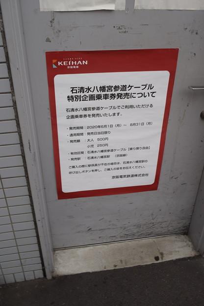 石清水八幡宮駅の写真0022