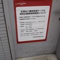 Photos: 石清水八幡宮駅の写真0022
