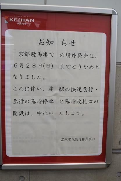 石清水八幡宮駅の写真0023