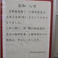 Photos: 石清水八幡宮駅の写真0023