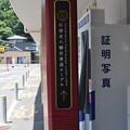 Photos: ケーブル八幡宮口駅の写真0001