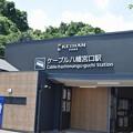 Photos: ケーブル八幡宮口駅の写真0002