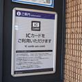 Photos: ケーブル八幡宮口駅の写真0003