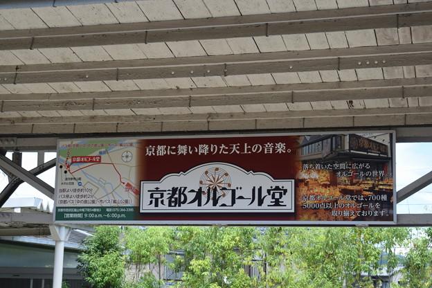 阪急嵐山駅の写真0010