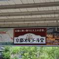 Photos: 阪急嵐山駅の写真0010