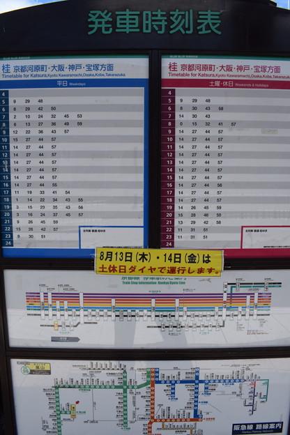 阪急嵐山駅の写真0012