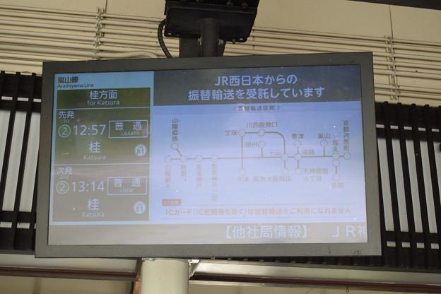 阪急嵐山駅の写真0014