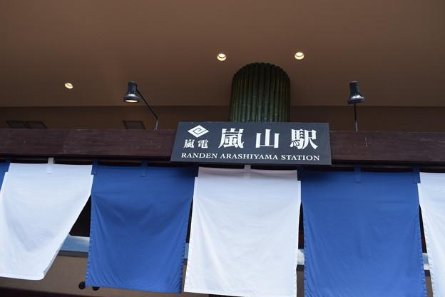 嵐山の写真0011