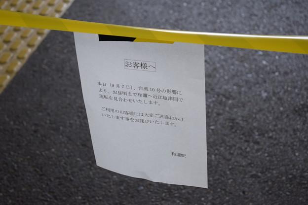 Photos: 和邇駅の写真0001