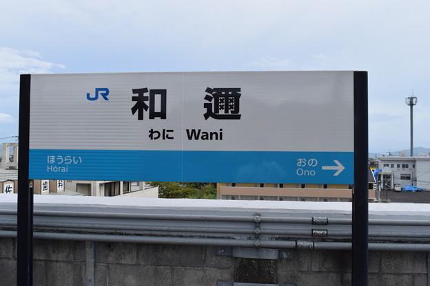 和邇駅の写真0003
