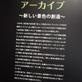 Photos: 海洋堂フィギュアミュージアム黒壁の写真0662