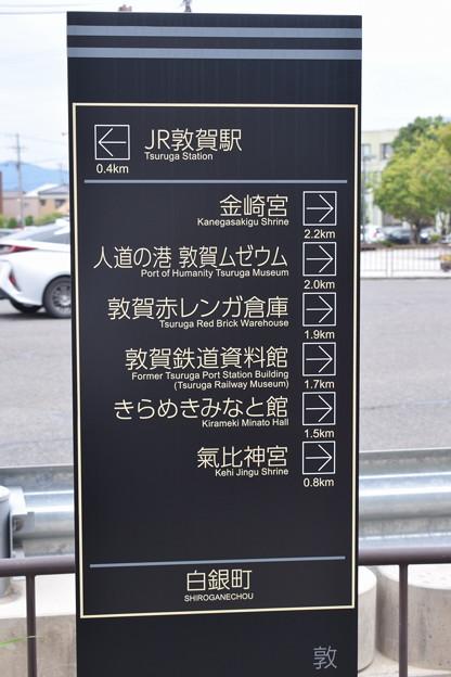 敦賀市内の写真0236