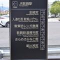 Photos: 敦賀市内の写真0236