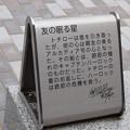 Photos: 敦賀市内の写真0257