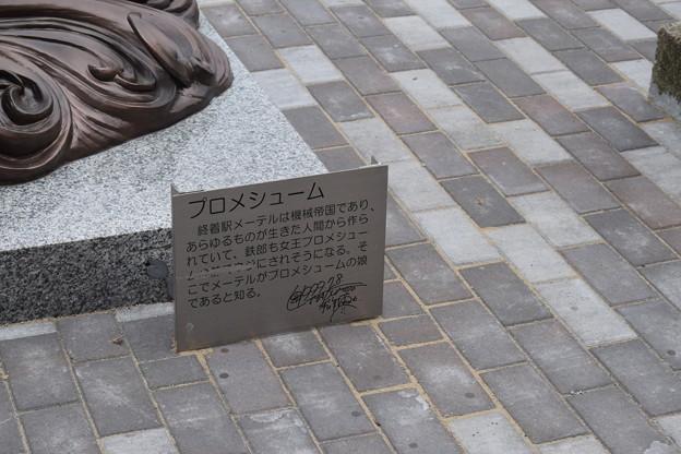 Photos: 敦賀市内の写真0259
