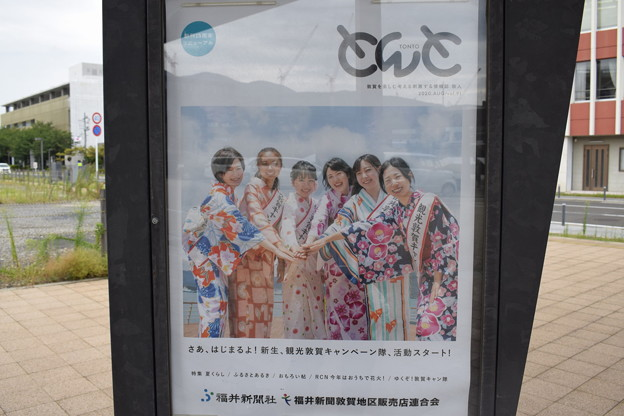 敦賀市内の写真0298