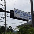 Photos: 近江塩津駅の写真0056
