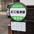 Photos: 近江塩津駅の写真0059