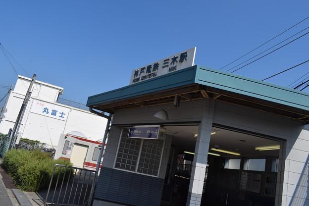 三木駅の写真0018