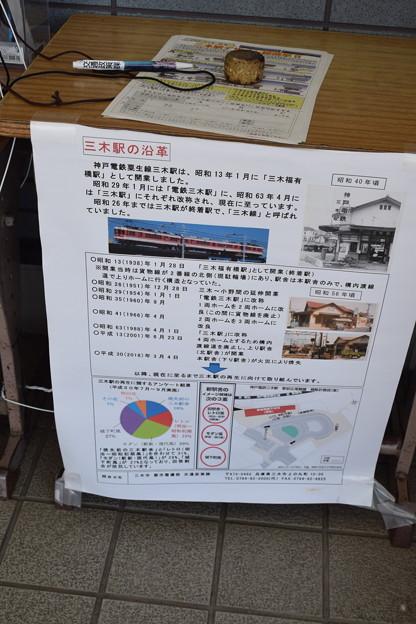 三木駅の写真0021