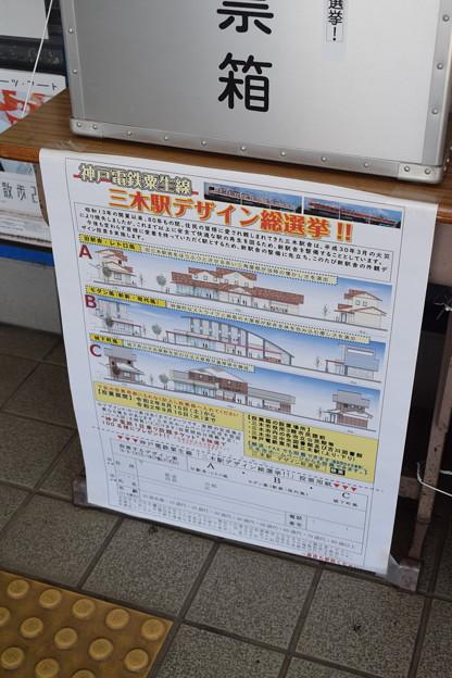 三木駅の写真0022