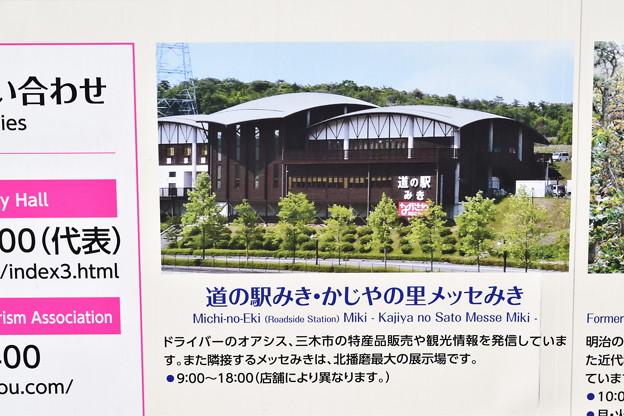 三木駅の写真0003