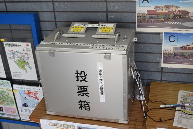 三木駅の写真0023