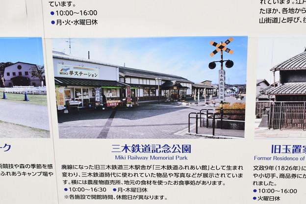 三木駅の写真0011