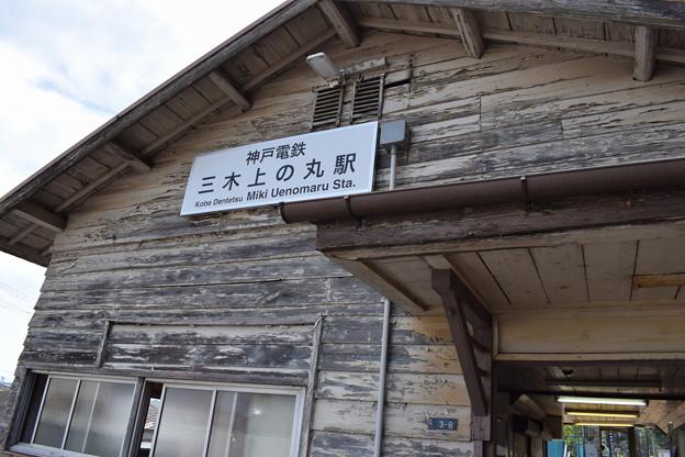 三木上の丸駅の写真0016