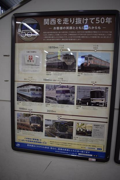 新快速50周年(姫路駅)0001