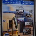 新快速50周年(姫路駅)0002