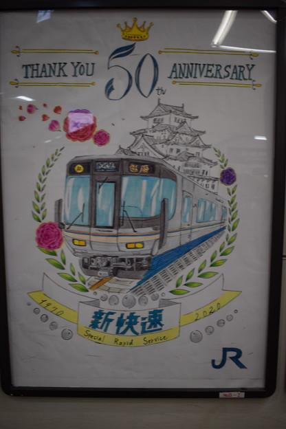新快速50周年(姫路駅)0003