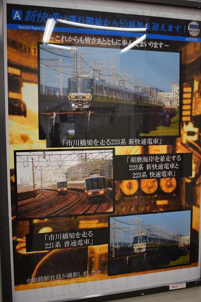 新快速50周年(姫路駅)0004
