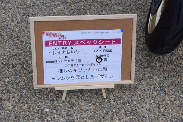 ひめじsubかる(2021)0221
