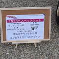 Photos: ひめじsubかる(2021)0221