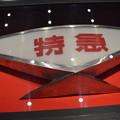 京都鉄道博物館0569