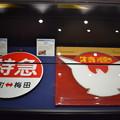京都鉄道博物館0572