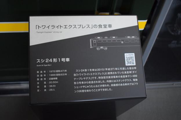 京都鉄道博物館0634