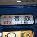 京都鉄道博物館0635