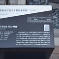 京都鉄道博物館0629
