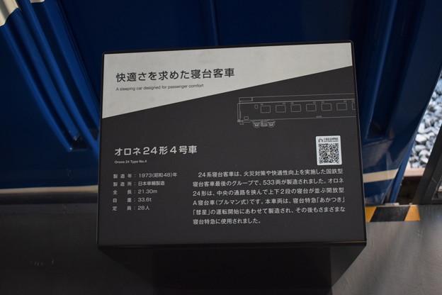 Photos: 京都鉄道博物館0637