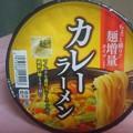 Photos: 【今日の昼飯】茨城県水戸市小泉町の、麺のスナオシ 麺's カレーラーメン マイルドな濃厚カレースープが細縮れ麺とよく絡む ちょっと盛り! 麺増量タイプ。